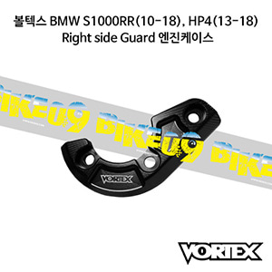 볼텍스 BMW S1000RR(10-18), HP4(13-18) Right side Guard 엔진케이스