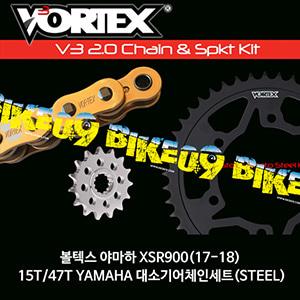 볼텍스 야마하 XSR900(17-18) 15T/47T YAMAHA 대소기어체인세트(STEEL)