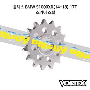 볼텍스 BMW S1000XR(14-18) 17T 소기어 스틸