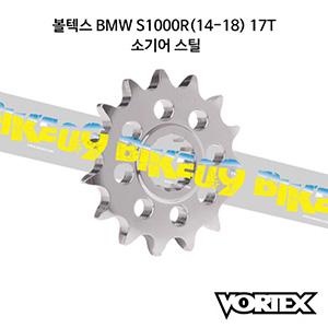 볼텍스 BMW S1000R(14-18) 17T 소기어 스틸