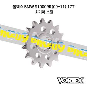 볼텍스 BMW S1000RR(09-11) 17T 소기어 스틸