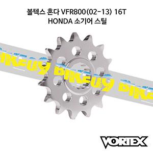 볼텍스 혼다 VFR800(02-13) 16T HONDA 소기어 스틸