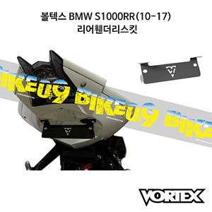 볼텍스 BMW S1000RR(10-17) 리어휀더리스킷