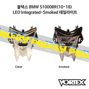 볼텍스 BMW S1000RR(10-18) LED Integrated-Smoked 테일라이트