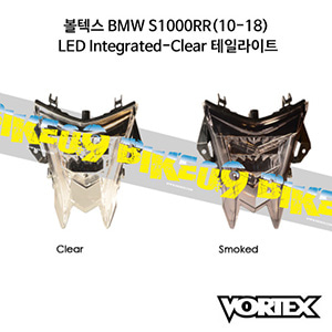 볼텍스 BMW S1000RR(10-18) LED Integrated-Clear 테일라이트