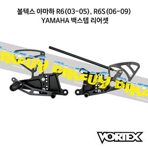 볼텍스 야마하 R6(03-05), R6S(06-09) YAMAHA 백스텝 리어셋