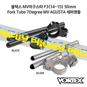 볼텍스 MV아구스타 F3(14-15) 50mm Fork Tube 7Degree MV AGUSTA 세퍼핸들