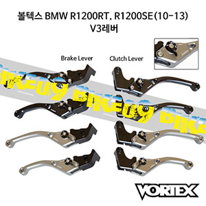 볼텍스 BMW R1200RT, R1200SE(10-13) V3레버