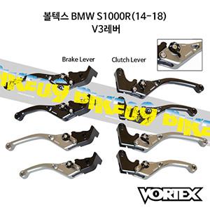 볼텍스 BMW S1000R(14-18) V3레버