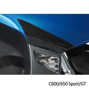 분덜리히 BMW C600 C650 Sport GT 프론트 페어링 프로텍터 카본