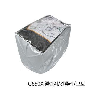 분덜리히 G650X 챌린지/컨츄리/모토 Rain cover for tank bag