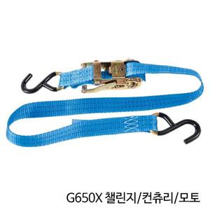 분덜리히 G650X 챌린지/컨츄리/모토 Strong tie down strap