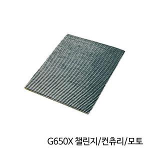 분덜리히 G650X 챌린지/컨츄리/모토 Heat-resistant mat for case