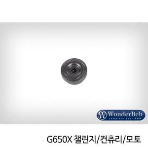 분덜리히 G650X 챌린지/컨츄리/모토 Rear engine mounting cap - titanium