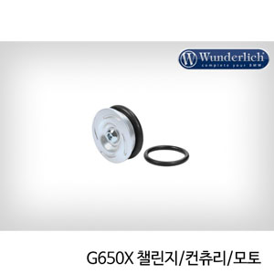 분덜리히 G650X 챌린지/컨츄리/모토 Tank protection bar connection cap - Piece - silver