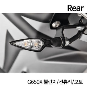 분덜리히 G650X 챌린지/컨츄리/모토 Kellermann micro Rhombus DF indicator - rear left