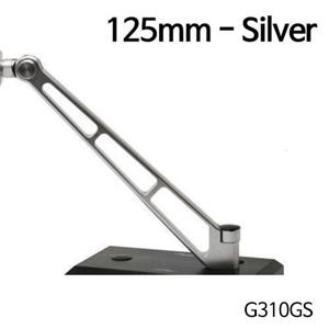 분덜리히 G310GS MFW Naked Bike 백미러 stem - 125mm 실버