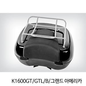 분덜리히 K1600GT GTL B 그랜드 아메리카 탑케이스 rack 실버