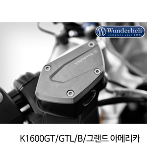 분덜리히 K1600GT GTL B 그랜드 아메리카 Clutch and brake reservoir cover set - titanium