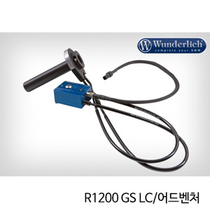 분덜리히 R1200GS LC R1200GS어드벤처 Mechanical E grip handle