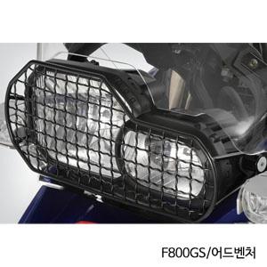 분덜리히 F800GS 어드벤처 Hepco & Becker 헤드라이트 그릴 커버
