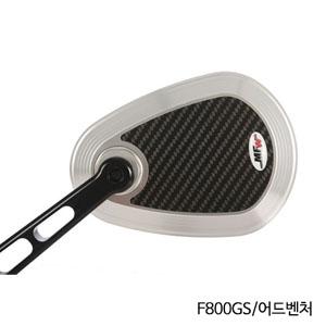 분덜리히 F800GS 어드벤처 MFW aspherical aluminium mirror body -카본 실버색상