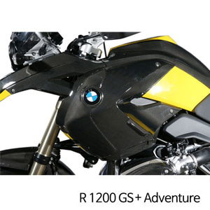 분덜리히 R1200GS/어드벤처 Tank side cover set - carbon