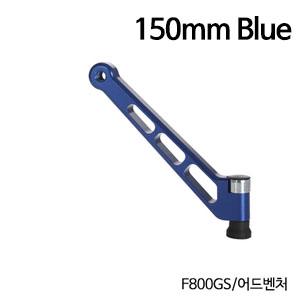 분덜리히 F800GS 어드벤처 MFW mirror stem - 150mm 블루색상