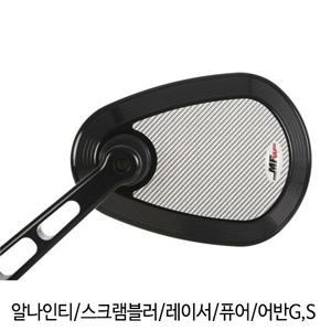 분덜리히 알나인티 스크램블러 레이서 퓨어 어반G,S MFW aspherical aluminium mirror - carbon-black