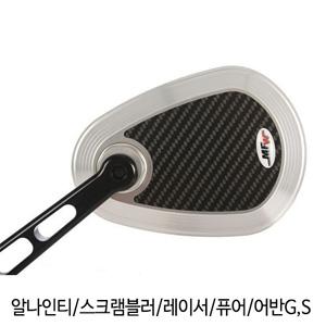 분덜리히 알나인티 스크램블러 레이서 퓨어 어반G,S MFW aspherical aluminium mirror body - carbon-silver