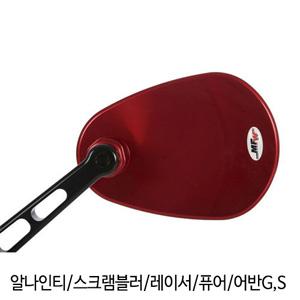 분덜리히 알나인티 스크램블러 레이서 퓨어 어반G,S MFW aspherical aluminium mirror body - red