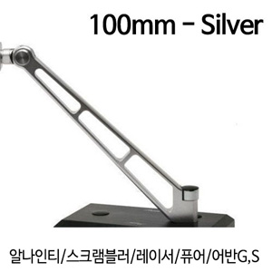 분덜리히 알나인티 스크램블러 레이서 퓨어 어반G,S MFW Naked Bike mirror stem - 100mm - silver