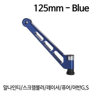 분덜리히 알나인티 스크램블러 레이서 퓨어 어반G,S MFW aluminium mirror stem - 125mm - blue