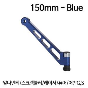 분덜리히 알나인티 스크램블러 레이서 퓨어 어반G,S MFW mirror stem - 150mm - blue