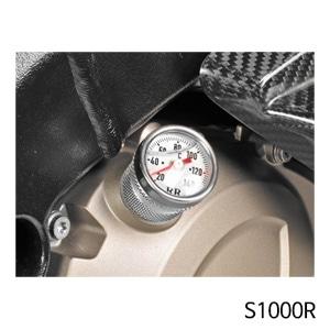 분덜리히 S1000R RR oil temperature visual level gauge