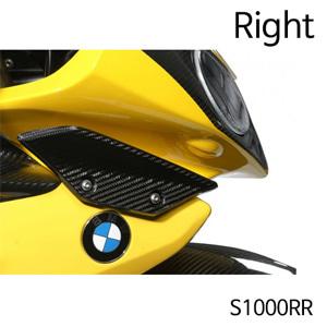 분덜리히 S1000RR Widget - right 카본