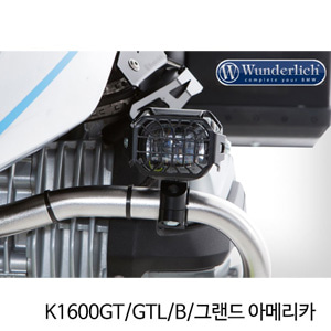분덜리히 안개등 K1600GT GTL B 그랜드 아메리카 Protective grate for auxiliary Microflooter headlights. 블랙
