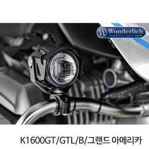 분덜리히 안개등 K1600GT GTL B 그랜드 아메리카 LED additional head light ATON 실버 타입1