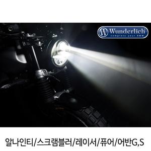 분덜리히 안개등 알나인티 스크램블러 레이서 퓨어 어반G,S BI-LED main headlight use