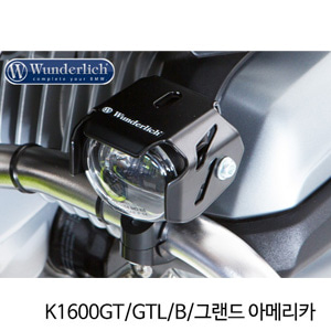 분덜리히 안개등 K1600GT GTL B 그랜드 아메리카 Conversion kit to addiitional LED-Headlights 블랙