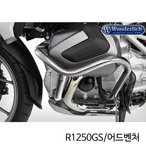 분덜리히 BMW 모토라드 R1250GS/어드벤처 엔진 프로텍션바 VA - 스테인리스 스틸