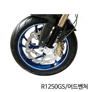 분덜리히 BMW R1250GS/어드벤처 휠림 스티커 - 화이트
