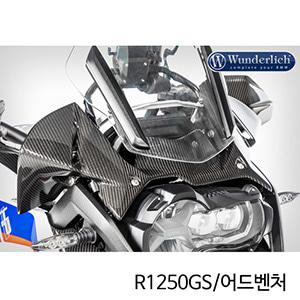 분덜리히 BMW 모토라드 R1250GS/어드벤처 일른베르거 방풍기 - 카본