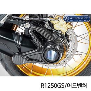 분덜리히 BMW 모토라드 R1250GS/어드벤처 일른베르거 카르단 하우징 커버 (마운팅 without 스플래시 가드) - 카본