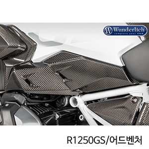 분덜리히 BMW 모토라드 R1250GS/어드벤처 일른베르거 에어벤트 커버 - 좌측용 - 카본