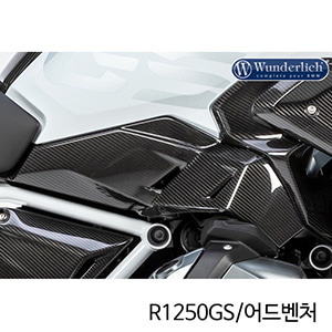 분덜리히 BMW 모토라드 R1250GS/어드벤처 일른베르거 에어벤트 커버 우측용 - 카본