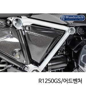 분덜리히 BMW 모토라드 R1250GS/어드벤처 일른베르거 프레임 트라이앵글 커버 우측용 - 카본