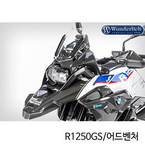 분덜리히 BMW 모토라드 R1250GS/어드벤처 일른베르거 비크 컨버젼 - 카본