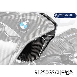 분덜리히 BMW 모토라드 R1250GS/어드벤처 일른베르거 에어 아웃렛 외피 - 좌측용 - 카본