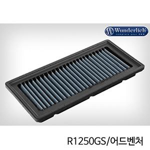 분덜리히 BMW 모토라드 R1250GS/어드벤처 블루 공기필터 장기지속 - 블루